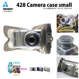 防水ケース アクアパック428 aquapac カメラケース Camera Case Mini with Hard Lensl サイクリング トレッキング サーフィン ラフティングやカヌー等アウトドアで