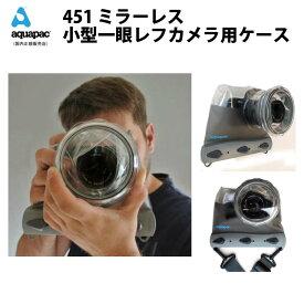 防水ケース アクアパック451 aquapac カメラケース Mirrorless System Camera Caseサイクリング トレッキング サーフィン ラフティングやカヌー等アウトドアで