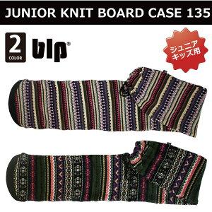 blp JUNIOR KNIT BOARD CASE 135ジュニア用ニットボードケース 135cmまで対応スノボケース ボードケース ソールガード ソールカバー ボードカバー スノーボード ニット素材 ニットガード ニットガー