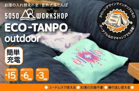 ECO-TANPO エコタンポ 充電式湯たんぽ 蓄熱式湯たんぽ ゆたんぽ カイロ アンカ アウトドア キャンプ グランピング
