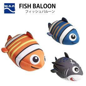 ビーチボール W.S.P. FISH BALOON フィッシュバルーン メンズ レディース キッズ ウレタン素材 70cm 水辺用 バルーン ビーチ 水遊び 海 川 魚 プール キャンプ アウトドア インスタ映え ナイトプール