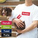 【バナーペアTシャツ】 愛犬とお揃いペアルック ペットとおそろい ペア 飼い主 犬服 犬 服 好き 名入れ 名前入り 名前入れ 刺繍 夏 お…