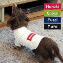 【バナーTシャツ】 ペアルックもできる♪ 犬服 犬 服 好き 名入れ 名前入り 名前入れ 刺繍 夏 おしゃれ Tシャツ 半袖 Tシャツ 小型犬 …
