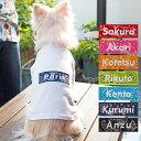 【バナーTシャツ/バンダナ】 ペアルックもできる♪ 犬服 犬 服 好き 名入れ 名前入り 名前入れ 刺繍 夏 おしゃれ Tシャツ 半袖 Tシャツ…