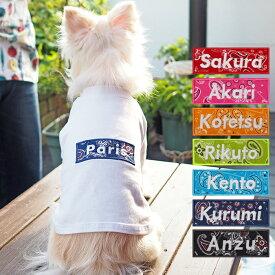 【バナーTシャツ/バンダナ】 ペアルックもできる♪ 犬服 犬 服 好き 名入れ 名前入り 名前入れ 刺繍 夏 おしゃれ Tシャツ 半袖 Tシャツ 小型犬 プレゼント ギフト 犬の服 還暦祝い tシャツ お揃い 犬用 敬老の日