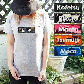 【バナーTシャツ/カモフラ】 愛犬とペアルックもできる♪ Tシャツ 名入れ 名前入り 名前入れ オリジナル プレゼント ギフト おしゃれ 半袖 夏 おすすめ 誕生日 還暦祝い tシャツ お揃い 送別祝い 女性 男性 彼氏 敬老の日