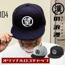 【漢の浪漫キャップ】 敬老の日 プレゼント 名入れ キャップ 帽子 CAP 刺繍 名前入り 名前入り オーダー ギフト お父…