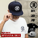送料無料【漢の浪漫SET】 父の日 プレゼント 名入れ キャップ 帽子 CAP 刺繍 Tシャツ 半袖 名前入り 名前入り オーダー ギフト お父さ…