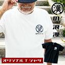 【漢の浪漫Tシャツ】 父の日プレゼント 父の日ギフト 父の日 40代 50代 60代 70代 80代 人気 プレゼント 名入れ Tシャツ 名前入り 名前…