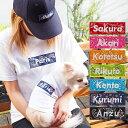 【バナーペアTシャツ/バンダナ】 愛犬とお揃いペアルック ペットとおそろい ペア 飼い主 犬服 犬 服 好き 名入れ 名前入り 名前入れ 刺…