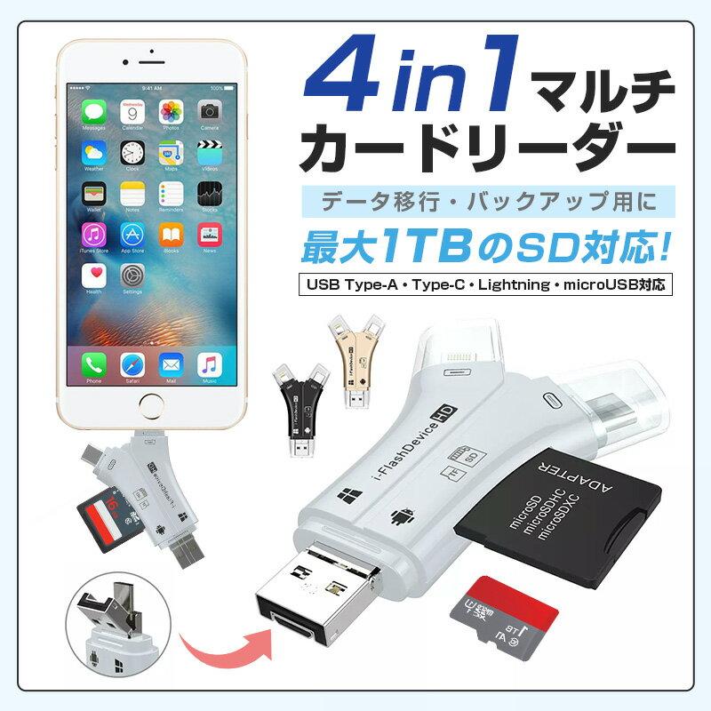 送料無料 カードリーダー 日本語説明書付き マルチカードリーダー microSDカードリーダー SD スマートフォン フラッシュ メモリースティック パソコン コネクタ データ転送 microSDカードのデータを直接転送 iPhone iPad対応 Android microSDカードスロット TFカードスロット