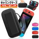 送料無料 Nintendo Switch キャリングケース Nintendo Switch 保護カバー 任天堂 ニンテンドー スウィッチケース EVA材料 ゲーム機収納…