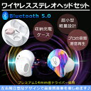 送料無料 ワイヤレスステレオヘッドセット 日本語取扱説明書付き イヤホン 左右分離型 ヘッドホン ハンズフリー 通話可能 高音質 超軽…