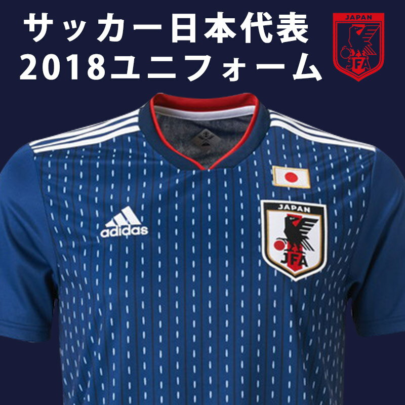 サッカー日本代表 2018 ホーム レプリカユニフォーム 半袖( 送料無料 サッカー ウェア ゲームシャツ アディダス adidas 日本代表ユニフォーム )