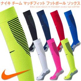 ナイキ チーム マッチフィット フットボール ソックス( サッカー フットサル サッカーソックス ロングソックス ナイキ Nike ジュニア 大人 子供 )