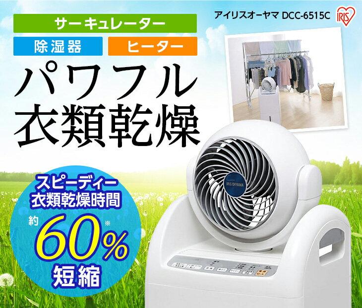 サーキュレーター付衣類乾燥除湿機 DCC-6515C アイリスオーヤマ(株)