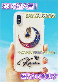 【送料無料】 srivi Lapis lazuli ラピスラズリパワーストーン セーラームーン 月 対応機種多数! オリジナル携帯ケース★ モバイルケース スマホケース  iPhone iPhoneX