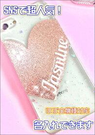 【送料無料】 srivi(シービー)Pink Gliter Heart オリジナルカスタム携帯ケース★ モバイルケース スマホケース  対応機種も豊富です☆ iPhone iPhoneX