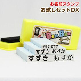 名前 スタンプ お 楽天 お名前つけ.NET