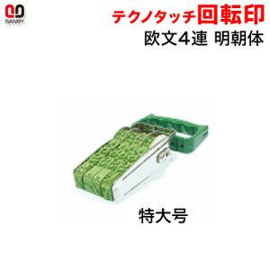 サンビー テクノタッチ回転印 欧文 特大号 4連 明朝体 (印面約16×48mm)【3075010001】