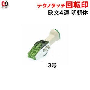 サンビー テクノタッチ回転印 欧文 3号 4連 明朝体 (印面約4.8×17mm)【3075010015】