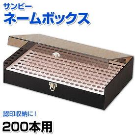 サンビーネームボックス200本用 認印収納 印鑑収納 出勤簿 NB-200【3080010004】