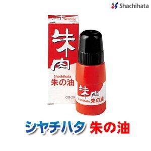 シヤチハタ朱の油(20ml)OG-20【3072030003】