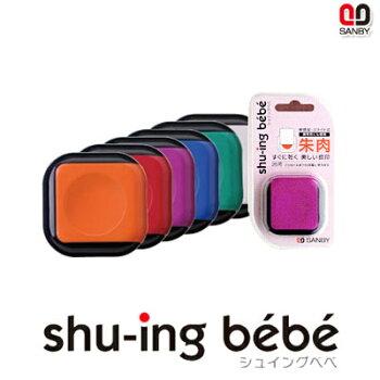 携帯用スライド式朱肉シュイングベベ