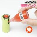 ジョインティ9 専用補充インク10cc(朱色)