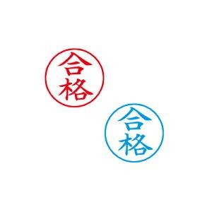 シヤチハタ/ビジネス用/G型/既製品/【合格】シャチハタ スタンプ xstamper Xスタンパー shachihata【3048100002】