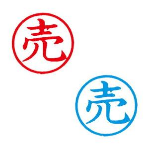 シヤチハタ/簿記スタンパー/既製品【売】赤/藍ビジネス印 シャチハタ スタンプ xstamper Xスタンパー shachihata【3048050041】