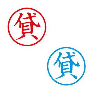 シヤチハタ/簿記スタンパー/既製品【貸】赤/藍ビジネス印 シャチハタ スタンプ xstamper Xスタンパー shachihata【3048050036】