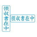 シヤチハタ/ビジネス用B型/既製品【領収書在中】藍 タテ/ヨコビジネス印 シャチハタ スタンプ Xstamper Xスタンパー s…