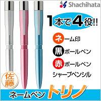 ノベルティにもおすすめな安価なボールペン付きはんこネームペンQ。