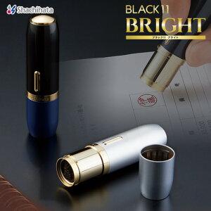 ブラック11 ブライト(BLACK11 BRIGHT)格調高い重厚感漂う金属製のネーム印 ハンコ シャチハタ スタンプ 高級 プレゼント用 昇進祝 shachihata【3041040008】