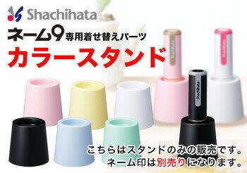 シャチハタネーム9専用/着せ替えパーツ・カラースタンド