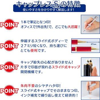 ネームペン・キャップレスSの特徴