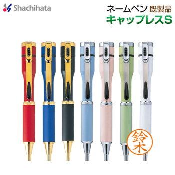 シャチハタ/ネームペンキャップレスS/カラータイプ/既製品