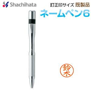 シャチハタ ネームペン6/既製品シルバー 訂正印 6mmサイズ 多機能ペン シヤチハタ shachihata Xstamper 【RCP】【3045040001】