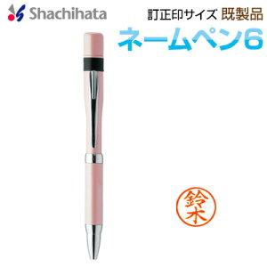 シャチハタ ネームペン6/既製品パールピンク 訂正印 6mmサイズ 多機能ペン シヤチハタ shachihata Xstamper 【RCP】【3045040002】