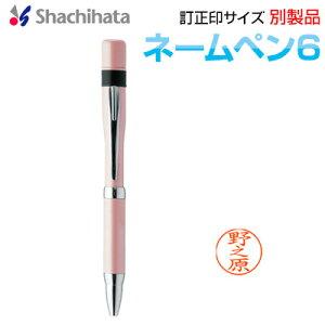 シャチハタ ネームペン6/別製品パールピンク 訂正印 6mmサイズ シヤチハタ ボールペン付きはんこ shachihata Xstamper 【RCP】【3045040004】