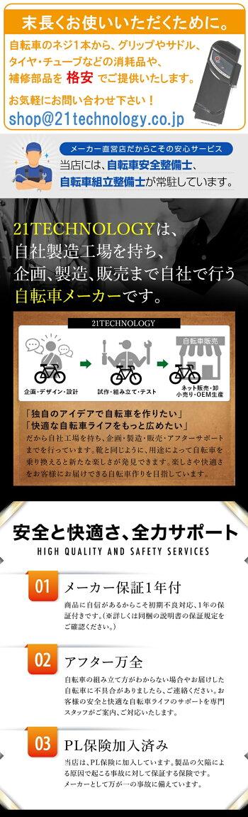 自転車安全整備士+21とは+全力サポート