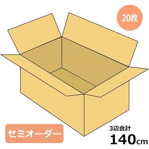 ダンボール箱セミオーダー[WF]3辺合計 140cmまで「20枚」 ※要2梱包分送料  段ボール 段ボール箱 ダンボール箱 引越 梱包 収納 引越し 荷造り 梱包材 梱包資材段ボール 作成 オリジナル オ