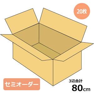 送料無料・ダンボール箱セミオーダー[WF]3辺合計 80cmまで「20枚」  段ボール 段ボール箱 ダンボール箱 引越 梱包 収納 引越し 荷造り 梱包材 梱包資材段ボール 作成 オリジナル オーダー