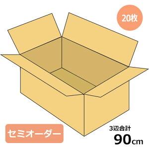 送料無料・ダンボール箱セミオーダー[WF]3辺合計 90cmまで「20枚」 段ボール 段ボール箱 ダンボール箱 引越 梱包 収納 引越し 荷造り 梱包材 梱包資材段ボール 作成 オリジナル オーダーメ