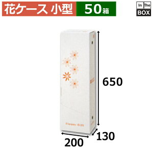 送料無料・花ケース P-A(100)小型花束・持ち帰り・発送用 200×130×650(mm) フロントオープン型「50箱」