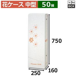 送料無料・花ケース P-B(120)小型花束・持ち帰り・発送用 250×160×750(mm) フロントオープン型「50箱」