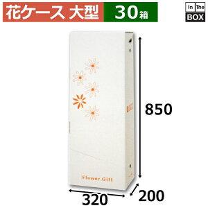 送料無料・花ケース P-D(140)小型花束・持ち帰り・発送用 320×200×850(mm) フロントオープン型「30箱」