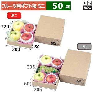 送料無料・フルーツ用ギフト箱 ピケナチュラルフルーツ ミニ 200×220×85(身箱深さ50)(mm) りんご32玉or桃2L4個「50箱」