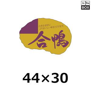 送料無料・精肉用販促シール「合鴨」44×30mm 「1冊500枚」